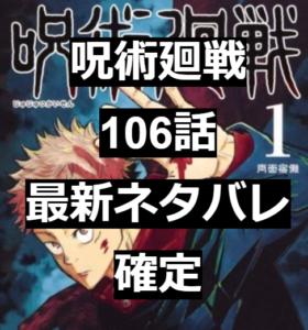 呪術廻戦106話最新ネタバレ確定