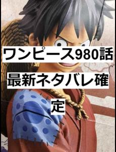 ワンピース980話最新ネタバレ確定