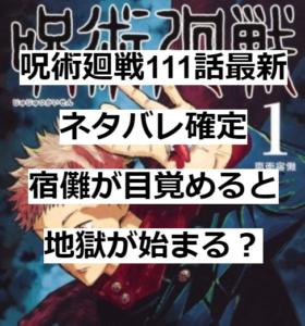 呪術廻戦111話最新ネタバレ確定 宿儺が目覚めると地獄が始まる?
