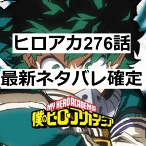 ヒロアカ276話最新ネタバレ確定