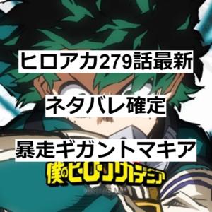 ヒロアカ279話最新ネタバレ確定 暴走ギガントマキア