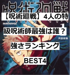 【呪術廻戦】4人の特級呪術師最強は誰?強さランキングBEST4