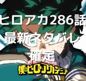 ヒロアカ286話最新ネタバレ確定