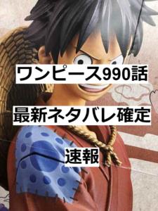 ワンピース990話最新ネタバレ確定速報