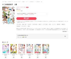 ~蜜月十二支色恋草子の章~をebookjapanでお得に読む!あらすじも紹介