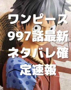 ワンピース997話最新ネタバレ確定速報