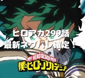 ヒロアカ299話最新ネタバレ確定