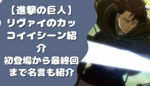 【進撃の巨人】リヴァイのカッコイイシーン紹介 初登場から最終回まで名言も紹介
