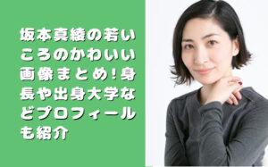 坂本真綾の若いころのかわいい画像まとめ!身長や出身大学などプロフィールも紹介
