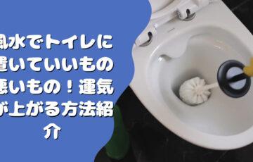 新型コロナウイルス感染防止対策にトイレ使用後はフタをして流す方法があります。ご家族に何度言っても使用後にフタを閉めないと困っていらっしゃる方がおられましたら、フタをしないと金運が逃げると風水であると伝えてみてはいかがでしょうか?#コロナ対策 #金運温水洗浄便座 pic.twitter.com/oJHrYMRIvb— 金運温水洗浄便座製作準備委員会 (@kinunbenza) August 1, 2020