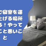 風水で寝室を運気を上げる場所にする!やっていいこと悪いこと